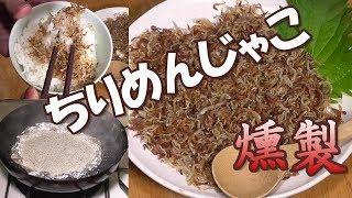 燻製。ちりめんじゃこの燻製作ってみた。うまいぞ。 シラス干しの燻製の作り方。 男の料理。レシピ。Smoked Dried Boiled Whitebait