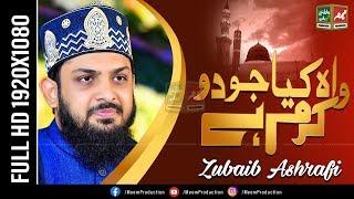 Wah kia jodo karam hai - Zohaib Ashrafi -  New Naat 2020