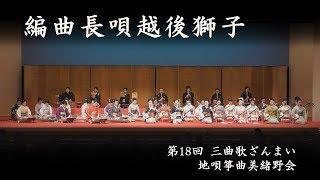 地唄箏曲美緒野会 - 編曲長唄越後獅子