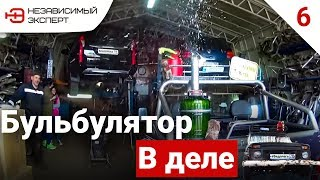 Аква Катализатор Готов !!! - Бедолага#6
