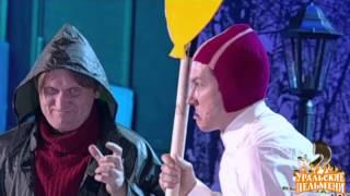Уральские пельмени-ляпы