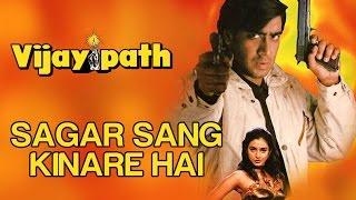 Sagar Sang Kinare Hai - Vijaypath | Tabu & Ajay Devgn | Kumar Sanu & Alka Yagnik | Anu Malik