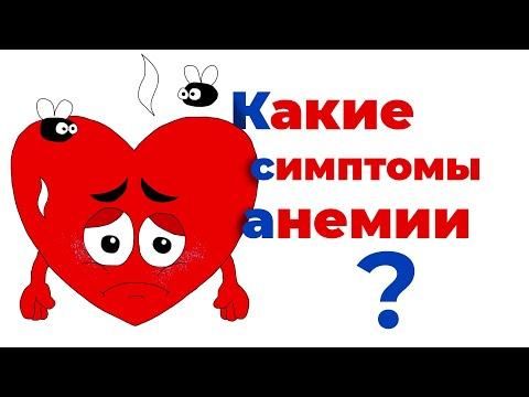 Анемия симптомы, лечение анемии, железодефицитная анемия, низкий гемоглобин #анемия #кардиолог