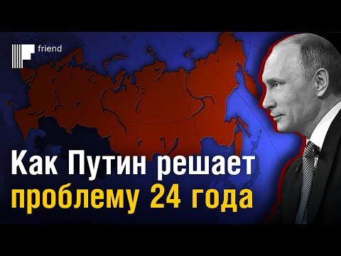 Как Путин решает проблему 2024 года. Сценарий транзита власти уже запущен