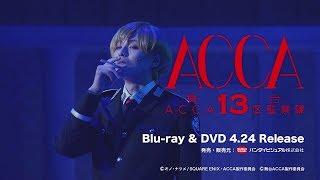 舞台『ACCA13区監察課』Blu-ray & DVD 発売告知CM