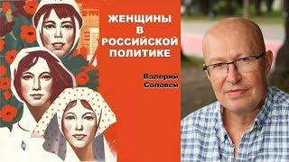 Валерий Соловей. Современная Россия   это социальный ад. Женщины в российской политике