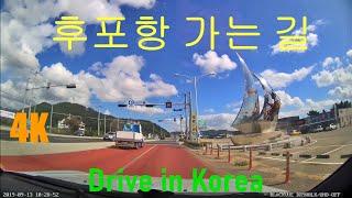 Drive Korea. 후포항 가는 길  4k