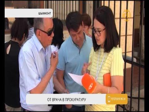 Полсотни пациентов частной клиники в Шымкенте обратились в полицию