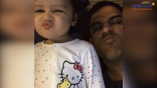 Dhoni's daughter Ziva calling her dad 'Mahi', Watch cute video | Oneindia News