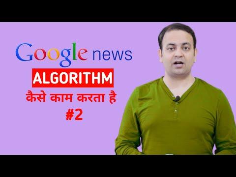 GOOGLE NEWS Algorithm Tips in Hindi (2020) | Techno Vedant