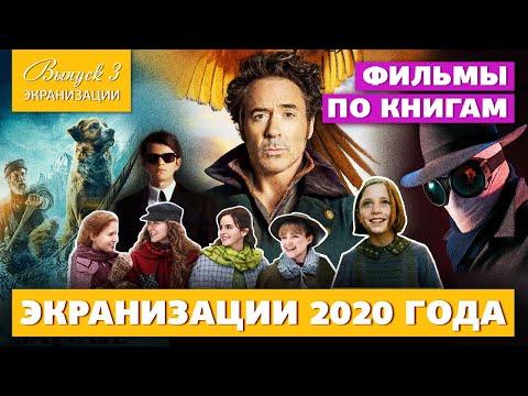 ЭКРАНИЗАЦИИ 2020 ГОДА 🎥📚 ФИЛЬМЫ ПО КНИГАМ, КОТОРЫЕ СТОИТ ЖДАТЬ (ч.1)