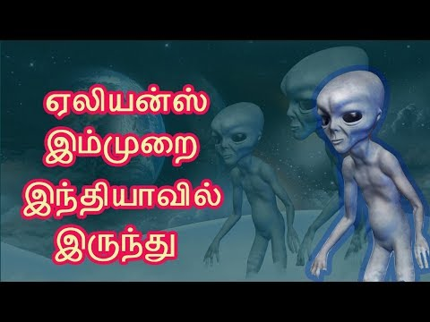 10000 Years Old Alien Painting Found  This Time From India In Tamil |Thamarai World||