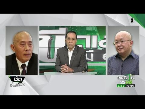 ย้อนหลัง คืบหน้าคดีวัดพระธรรมกาย : ขีดเส้นใต้เมืองไทย | 09-06-60 | ชัดข่าวเที่ยง
