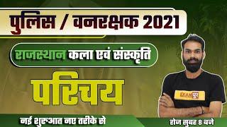Police / Vanrakshak 2021 preparation   Revision Batch   Art \u0026 Culture By Sachin Sir   Introduction