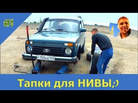 Новые тапки для НИВЫ! ;))