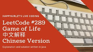 LeetCode 289  Game of Life Explanation and Solution