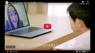 Global Step Academy(アカデミー紹介動画)(Short ver)