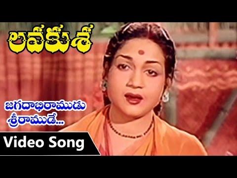 Jagadabhi Ramudu Sriraamude Video Song | Lava Kusa Telugu Movie | N T Rama Rao | Anjali Devi
