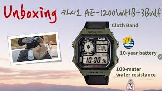 언박싱 | 카시오 군인시계 _AE-1200WHB-3Bv…