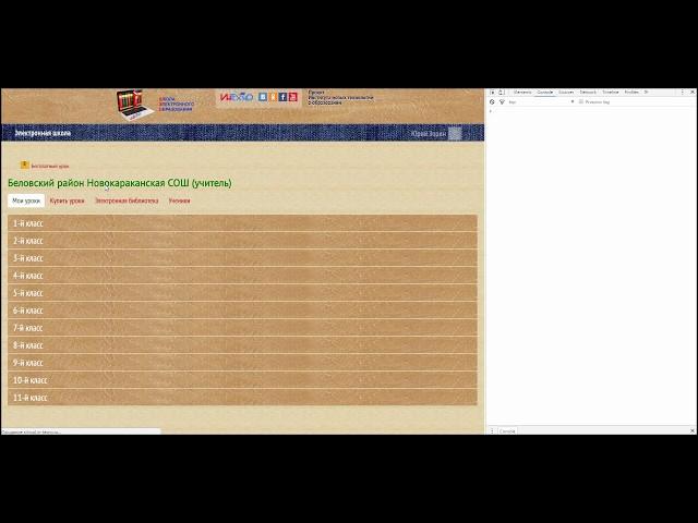Видеообзор обучения для учителя
