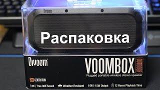 Распаковка и обзор Divoom Voombox-outdoor