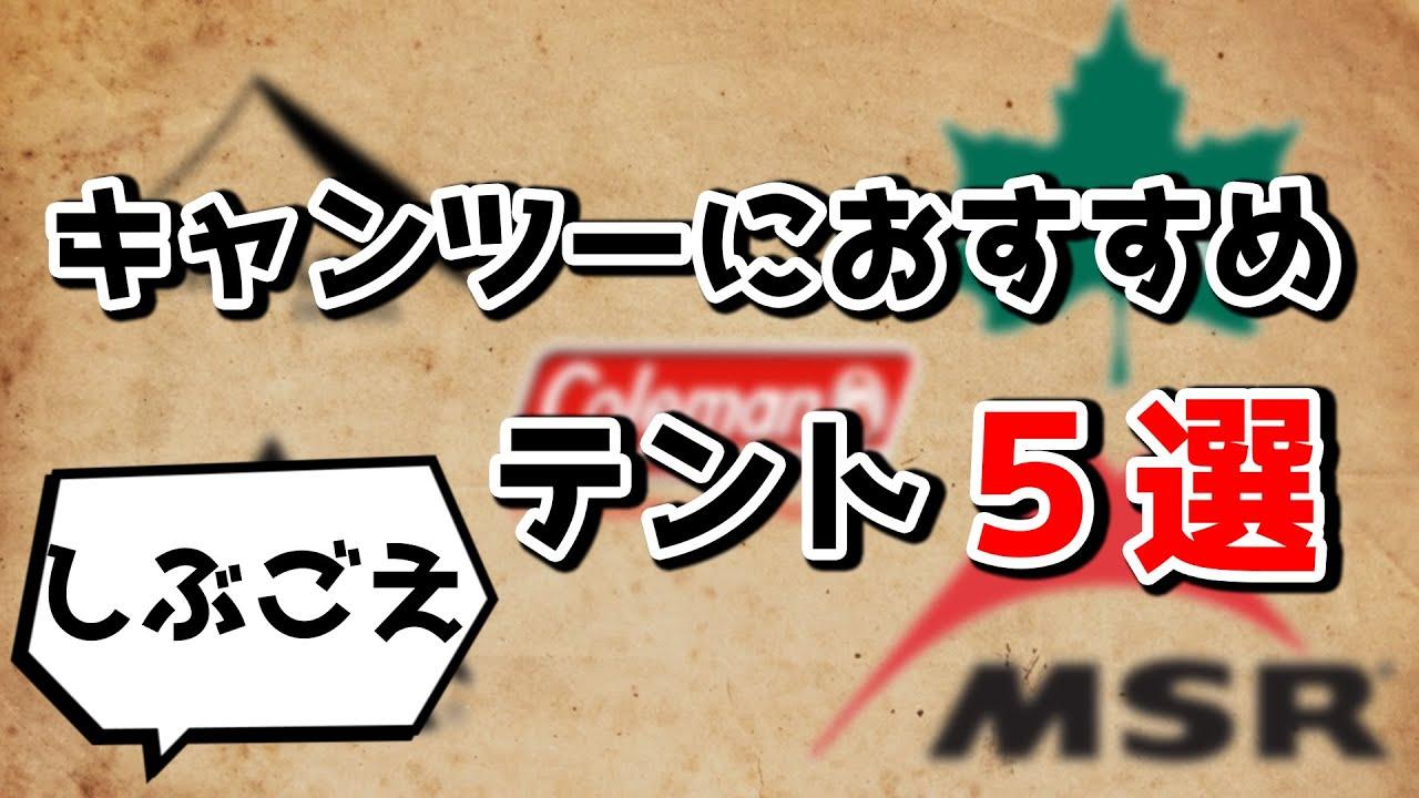 【5分で見れる】キャンツーにおすすめテント5選【しぶごえらじお】