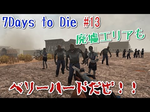 【7DAYS TO DIE 実況】廃墟エリア、ベリーハード!!#13【α16】
