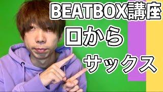 【 Tutorial Voice Sax 🎷 】お口のサックス講座 Ver 2 !!