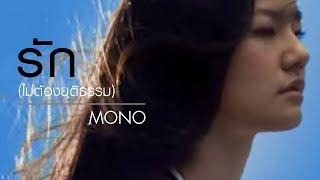รัก (ไม่ต้องยุติธรรม) l Mono