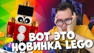 ОЧЕНЬ СКУЧНЫЕ LEGO НОВИНКИ 2019 / Видео