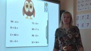 Использование интерактивной доски. Гимназия 16