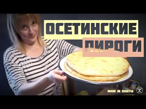 Осетинский пирог с зеленью кулинарный рецепт