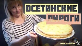 Осетинские пироги. Учимся печь! Часть 1(Мастер-класс приготовления осетинских пирогов от Тани. г. Владикавказ. Блог автора этого видео: http://murtts.wordpres..., 2011-07-03T03:14:36.000Z)