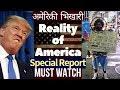 Reality of America | All Americans Rich ? | India vs America | USA | Donald Trump