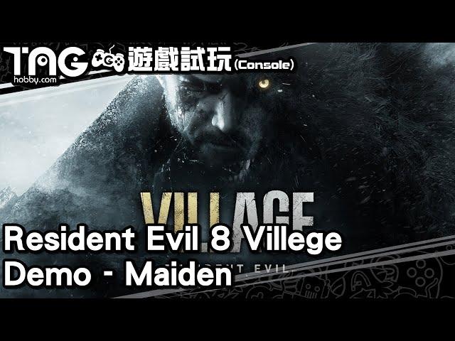 [遊戲試玩] Resident Evil 8 Villege Demo - Maiden