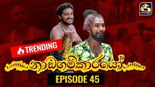 Nadagamkarayo Episode 45   ''නාඩගම්කාරයෝ''    19th March 2021
