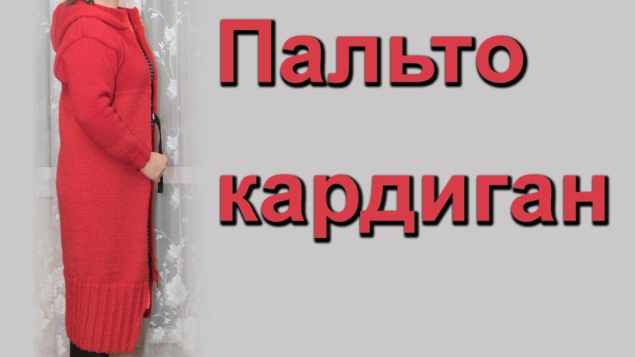 17 пальто кардиган вязание спицами
