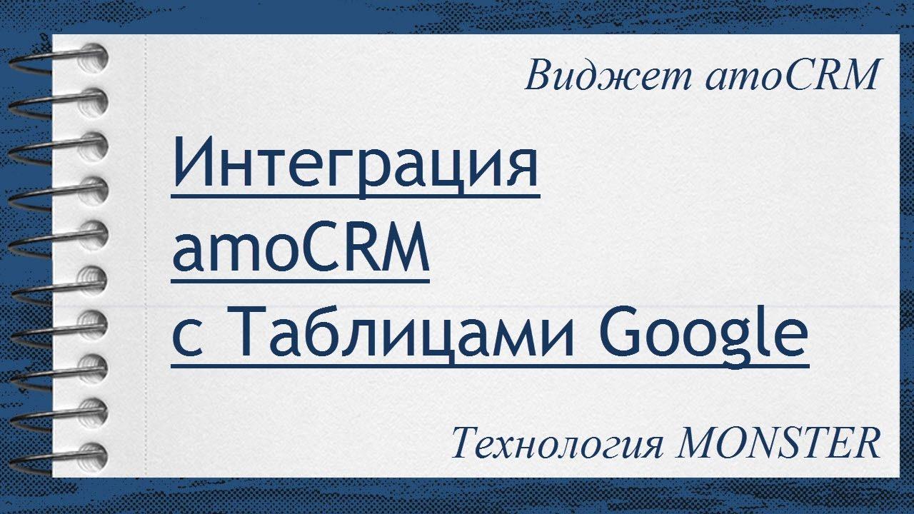 Amocrm интеграция с google docs кеш меню битрикс