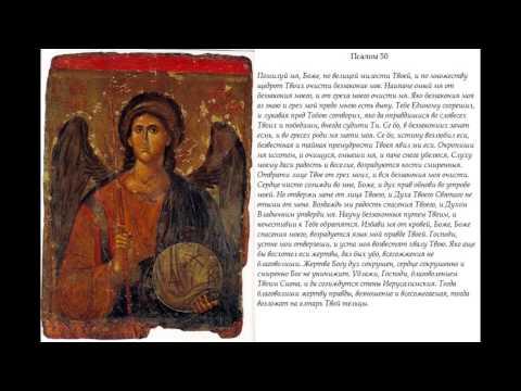 псалми українською