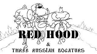 Скачать Три Богатыря и Красная Шапочка Red Hood Three Russian Bogaturs