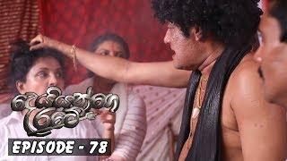 Deiyange Ratey | Episode 78 - (2019-01-26) | ITN Thumbnail