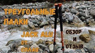 Треугольные треккинговые палки Jack Alu от Сплав. Обзор и отзыв владельца.