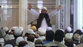 Repeat youtube video Mualana Tariq Jameel on Maa-Biwi-Bhen-Beti URDU (Must SEE)