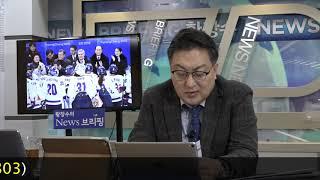 잔혹한 독재 세습 3세 김여정의 실체와 언론의 자유가 없는 한국 [세밀한안보] (2018.02.12) 2부