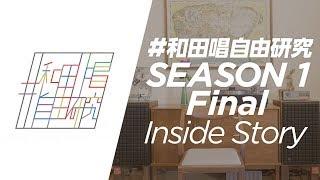 和田唱自由研究 シーズン1 最終回 『クリスマスの約束の裏話』 【SNS】 ...
