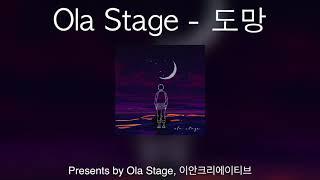 Ola Stage - 도망 | 이안음반 | I-AHN …