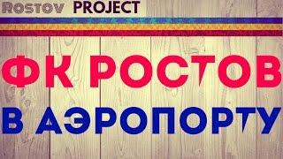 ФАНТАСТИКА! | Встречаем ФК Ростов в аэропорту