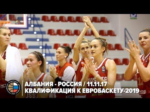 Албания - Россия / Квалификация к Евробаскету-2019 / 11.11.17
