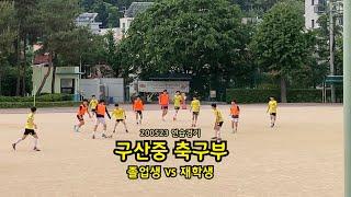 20.05.23. 구산중 축구부 졸업생 vs 재학생 연…