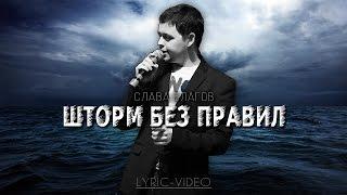 Лучшая песня о моряках! СЛАВА БЛАГОВ (Одесса)